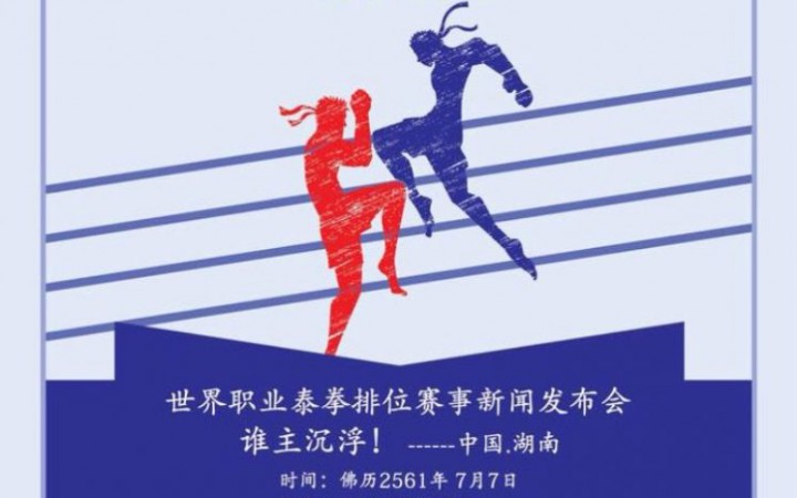PAT and WPMF collaborated with Kwaithong and Wu An Bang to promote Muay Thai lawfully in China on 9th September 2018